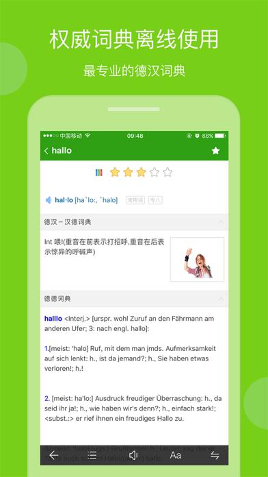 Screenshot #1 pour 德语助手 Dehelper德语词典翻译工具