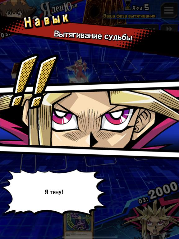 Скачать игру Yu-Gi-Oh! Duel Links