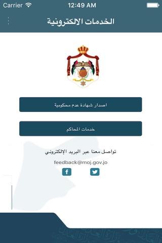 وزارة العدل الاردنية - MOJ - náhled