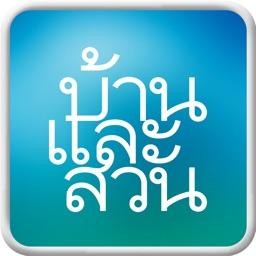 BaanLaeSuan e-Magazine