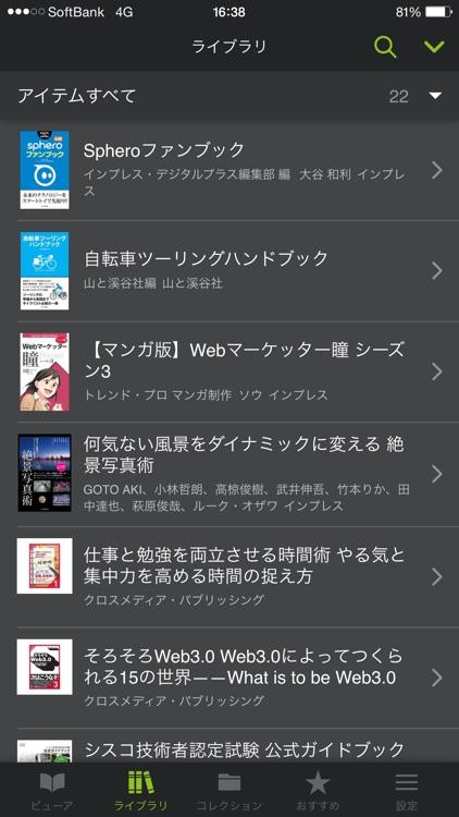 Doly - ヨドバシ電子書籍リーダー screenshot-3