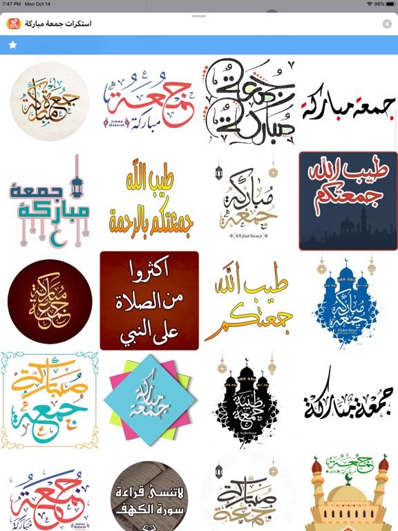Screenshot #5 pour استكرات جمعة مباركة