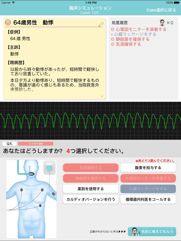 二次救命処置トレーニングアプリのおすすめ画像4