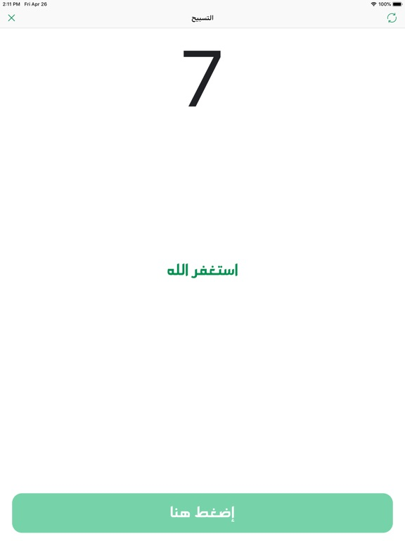 تذكير الصلاة على الرسول محمد screenshot 12