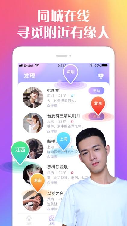 约玩处cp-语音连麦聊天交友app