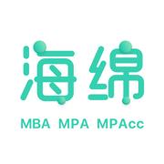 海绵MBA- MBA/MPACC/MPA备考利器