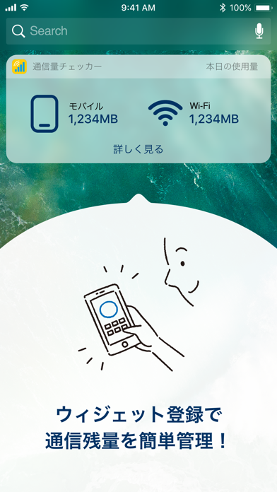 Clipbox 通信量チェッカーのおすすめ画像6