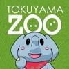 徳山動物園~もっと楽しむ動物園~ - iPadアプリ