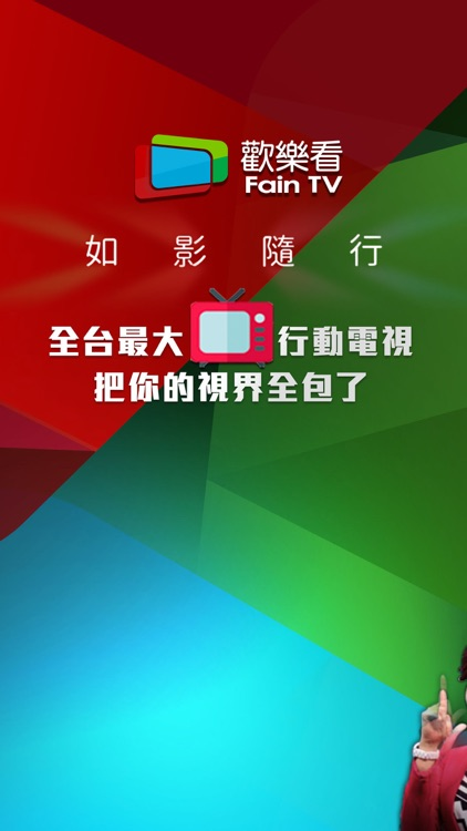 歡樂看FainTV screenshot-0