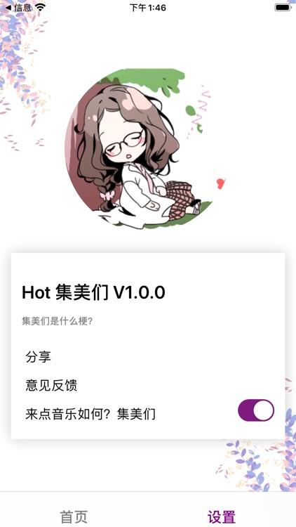 Hot 集美们