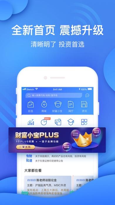 掌证宝-炒股理财股票软件 证券开户 screenshot two