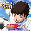 キャプテン翼ZERO~決めろ!ミラクルシュート~ - iPhoneアプリ