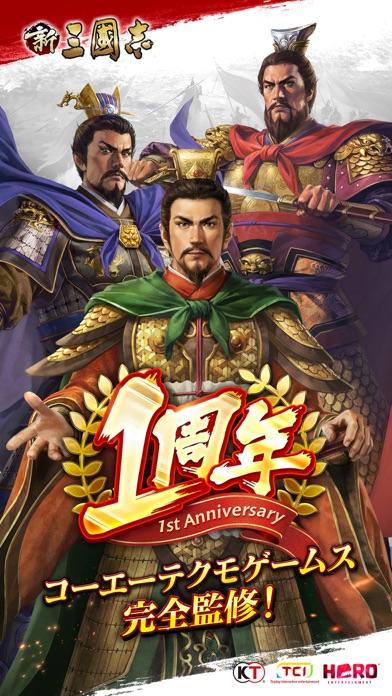 新三國志:育成型戦略シミュレーションゲームのおすすめ画像3