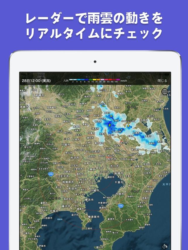 予報 白井 市 天気 鎌ヶ谷市の1時間天気