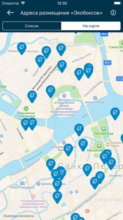 Госуслуги Санкт-Петербурга screenshot-3