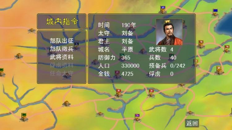 三国霸业之经典单机策略游戏