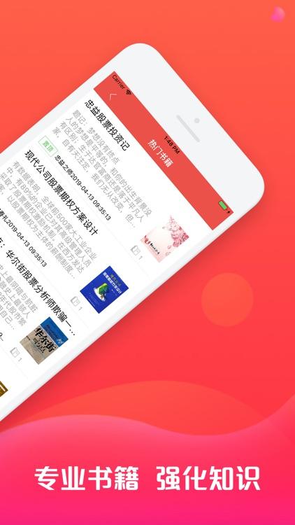 股票配资吧-专业股市资讯 screenshot-3