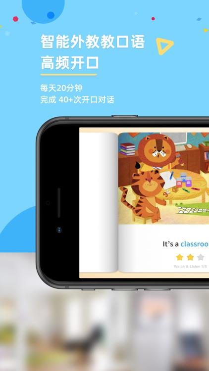 GKid英语-智能外教英语启蒙系统课