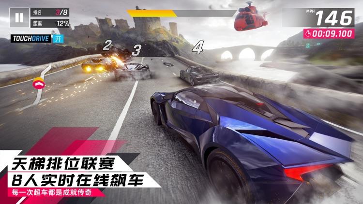 狂野飙车9: 竞速传奇 screenshot-3