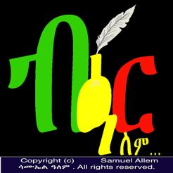 Biir Ethiopian Amharic keyboard