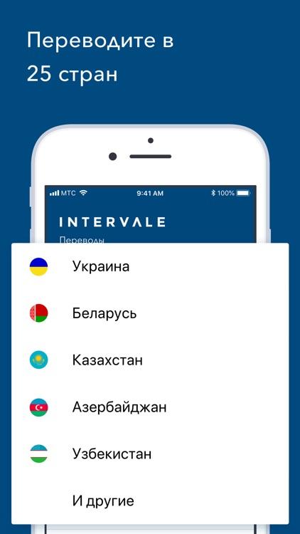С карты на карту переводы screenshot-3
