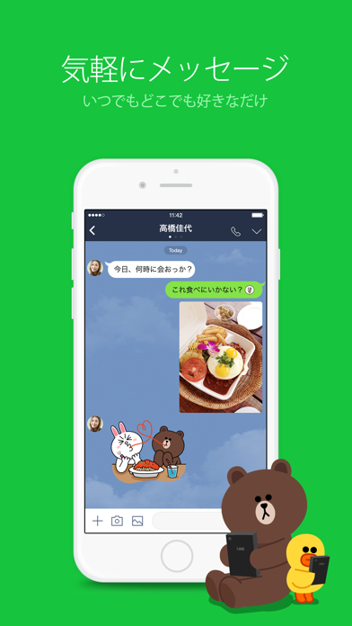 Screenshot for LINE in Japan App Store