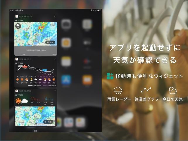 雨雲レーダー 予想 24 時間 アプリ