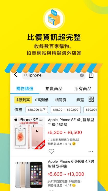 飛比價格 - 購物拍賣比價找便宜 screenshot-3