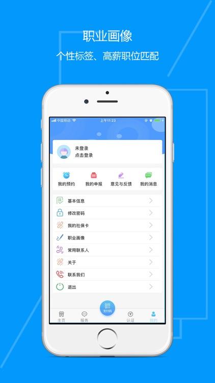 青海人社通 screenshot-3