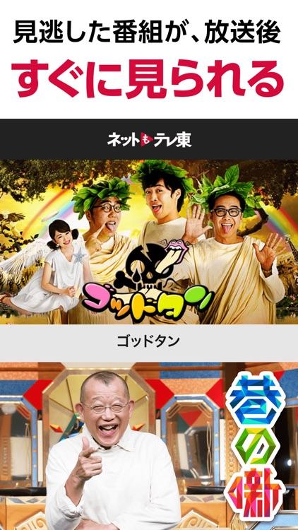 テレ東動画 by ネットもテレ東 screenshot-3