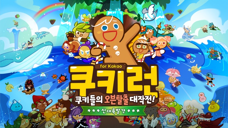 쿠키런 for Kakao screenshot-0