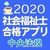 【中央法規】社会福祉士合格アプリ2020一問一答+模擬+過去 - iPhoneアプリ