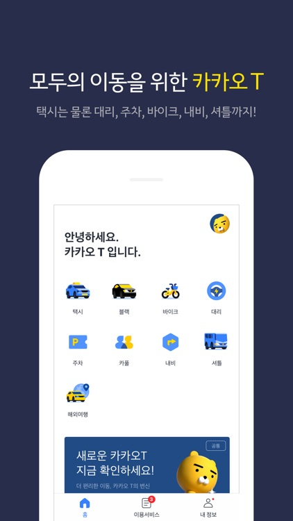 Kakao T screenshot-0