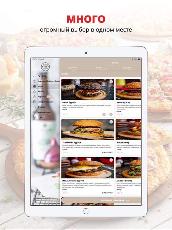 Beefy meat&burger | Волгоград screenshot 5