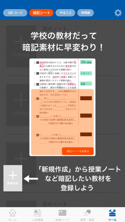 進研ゼミ 高校講座ホーム(旧サクスタ) screenshot-3