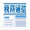 週刊税務通信電子版 - iPadアプリ