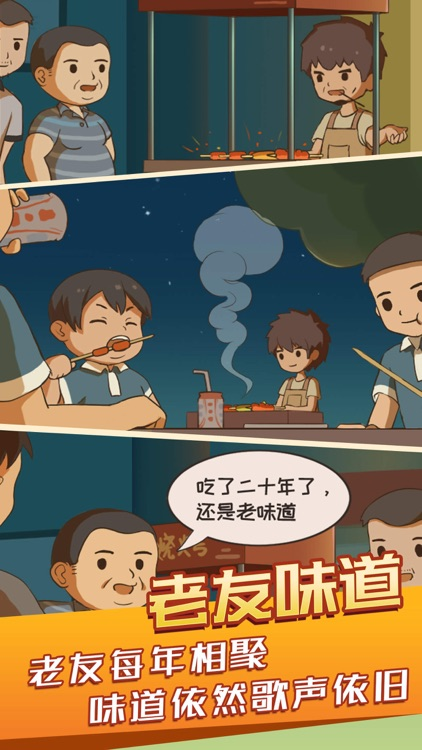 串串人生 screenshot-1