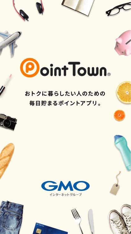 ポイントタウン byGMO