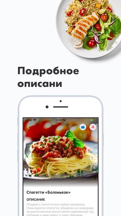 GoodFood - Вкусные рецепты screenshot-3