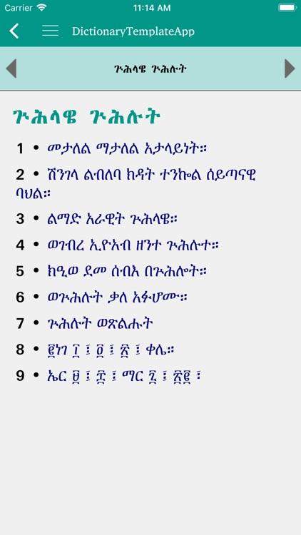 Geez Amharic Dictionary screenshot-5