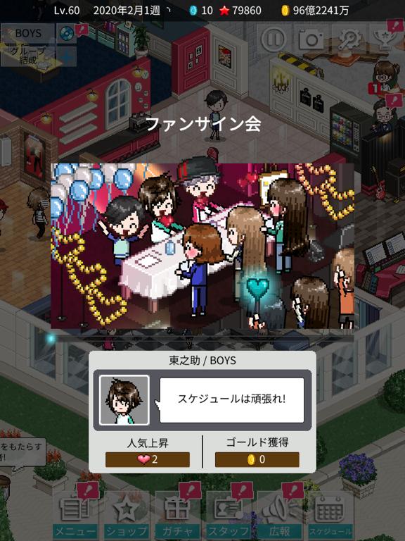 アイドルプロデューサー : アイドル育成のおすすめ画像4