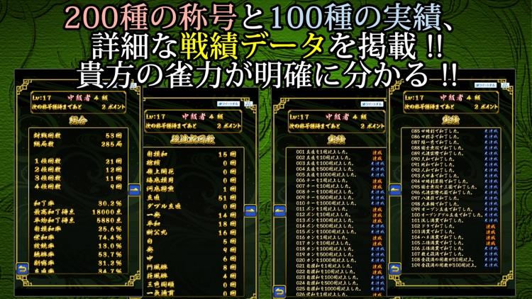 麻雀 昇龍神 -初心者から楽しめる麻雀!(まーじゃん)ゲーム screenshot-3