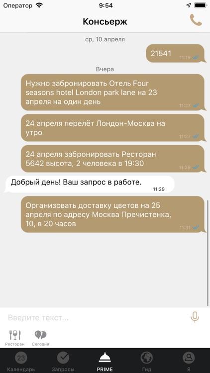 PRIME RRClub screenshot-3