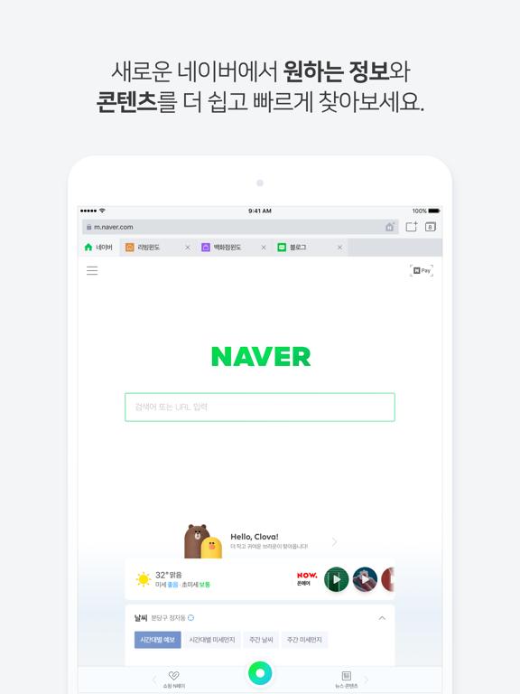 Screenshot #4 pour 네이버 - NAVER