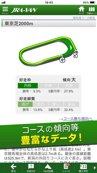 JRA-VAN競馬情報・JRA 競馬ネット投票 ScreenShot4