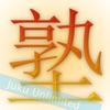 Juku JLPT Unlimited
