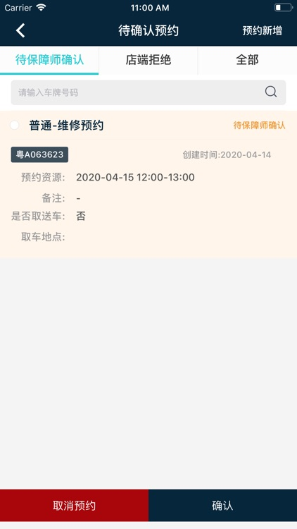 广蔚SSM screenshot-3