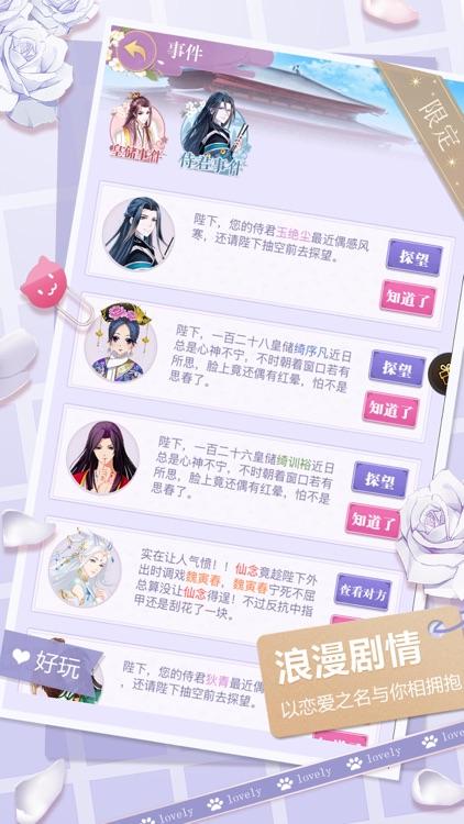 我的女皇陛下-古风恋爱养成游戏 screenshot-3
