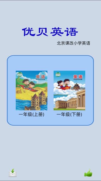 Screenshot for 优贝英语-北京课改一年级 in United States App Store