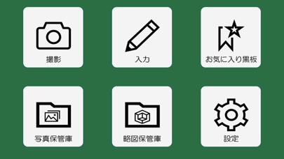 SnapChamber電子黒板アプリのスクリーンショット1